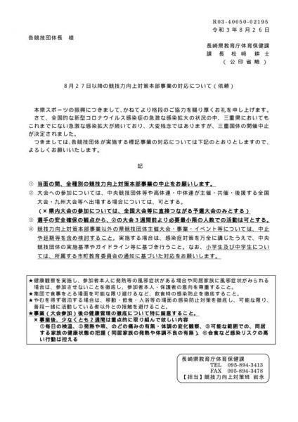 【依頼】8月27日以降の競技力向上対策本部事業の対応についてのサムネイル
