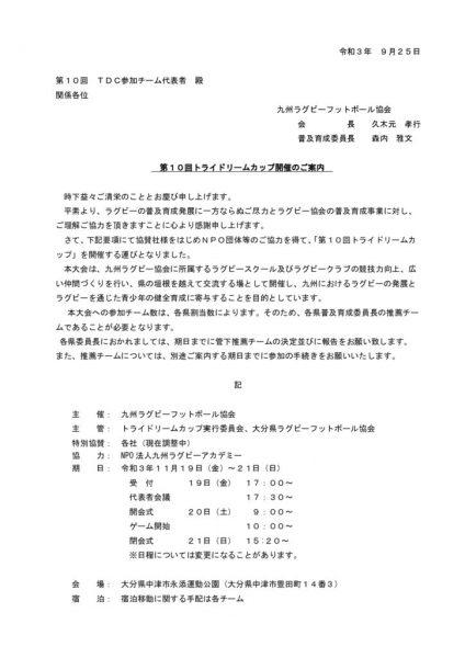 01 第10回トライドリームカップ大会 実施要項のサムネイル
